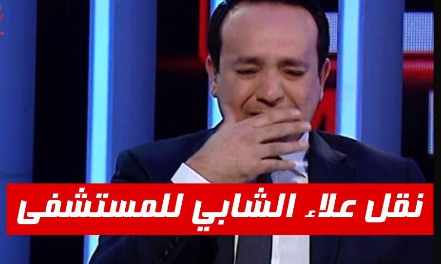 علاء الشابي : كنت باش نحسب روحي دايخ ياخي دخت بالحق والقردة حلتلي غرزتين