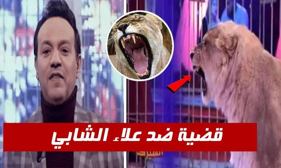 """قضية ضد علاء الشابي بسبب الكاميرا الخفية """"السيرك"""" !"""