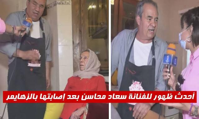 بالفيديو أحدث ظهور للفنانة القديرة سعاد محاسن مع عائلتها في رمضان بعد إصابتها بالزهايمر